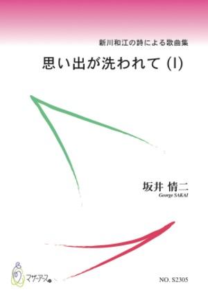 S2305 思い出が洗われて(Ⅰ)(歌曲/坂井情二/楽譜)