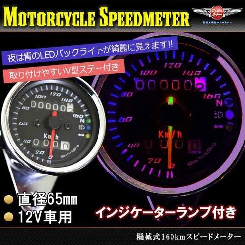 バイク スピードメーター カスタム 3LED インジランプ付 メッキ・ブラック 機械式 汎用160km TW エストレア ドラッグスターSR