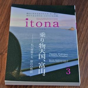 「itona」第3号