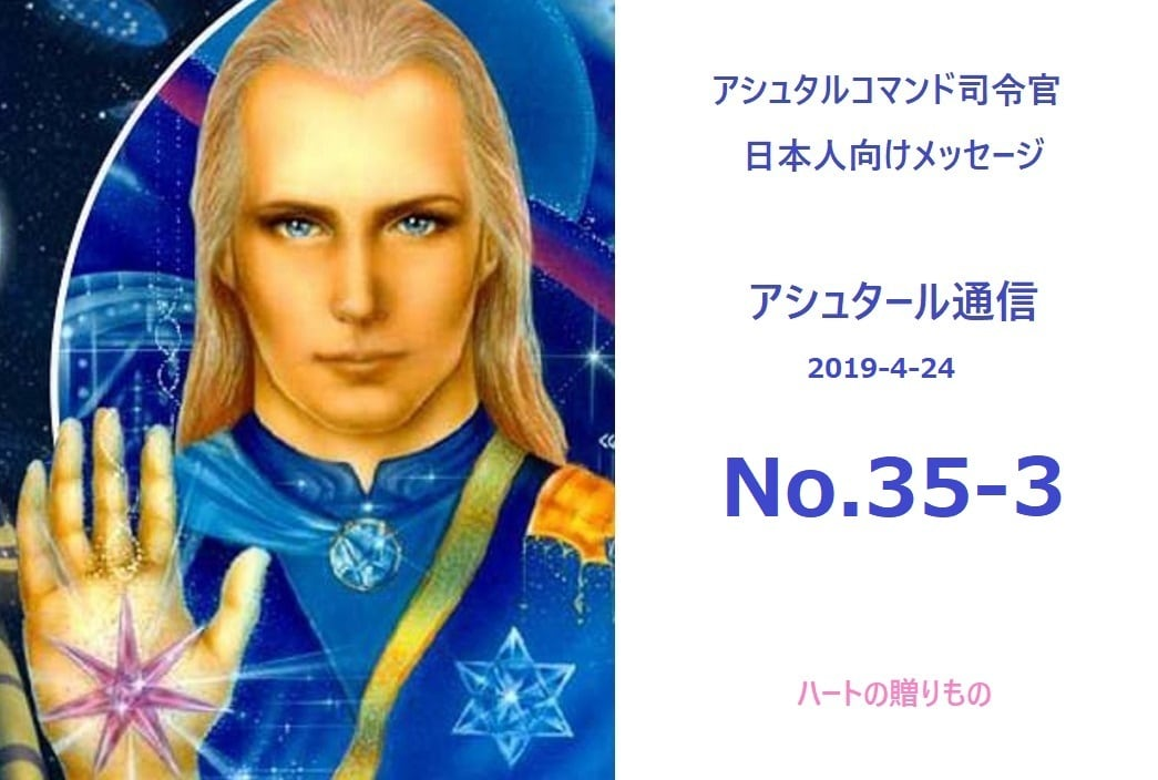 アシュタール通信No.35-3(2019-4-24)