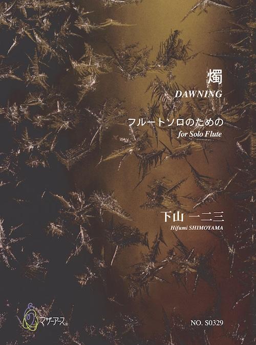 S0329 燭(フルートソロ/下山一二三/楽譜)