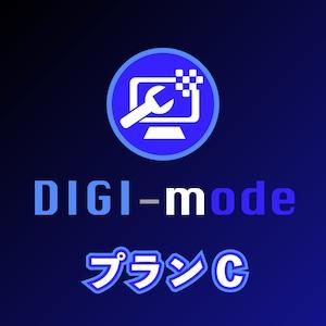 DIGI-mode:プランC/あなたのご希望に合わせた動画を制作します!