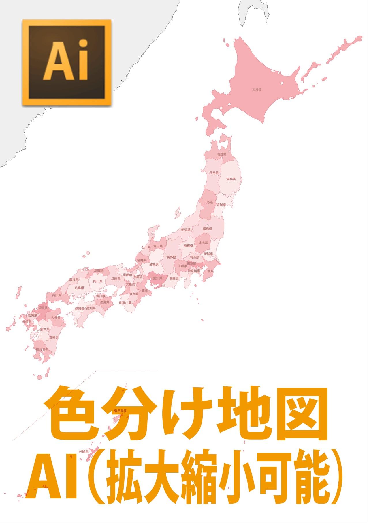 日本地図《色分け地図》(AIベクター)