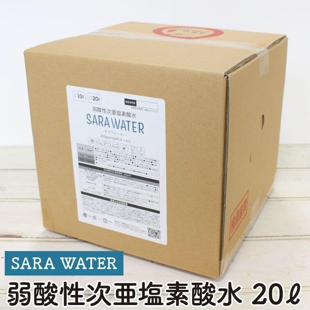 弱酸性次亜塩素酸水 サラウォーター 20L s-1220006
