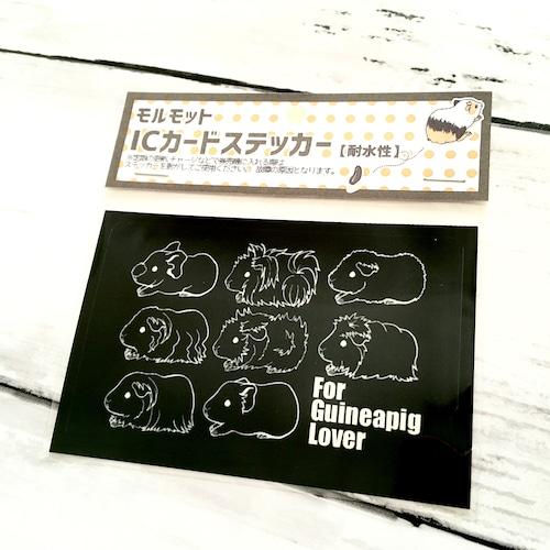 【ICカードステッカー】モノクロモルモット