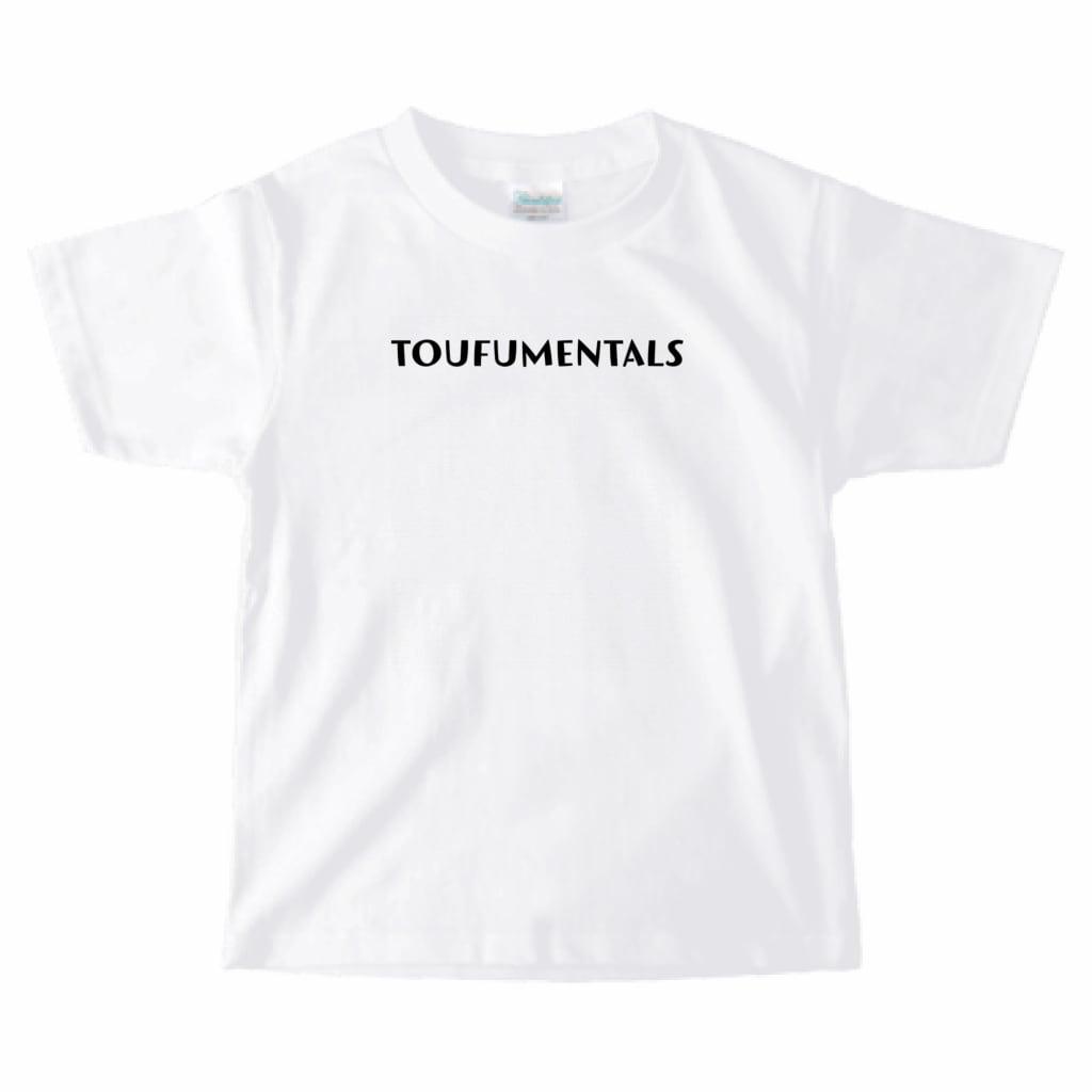 とうふめんたるずTシャツ(TOUFUMENTALS・キッズ)