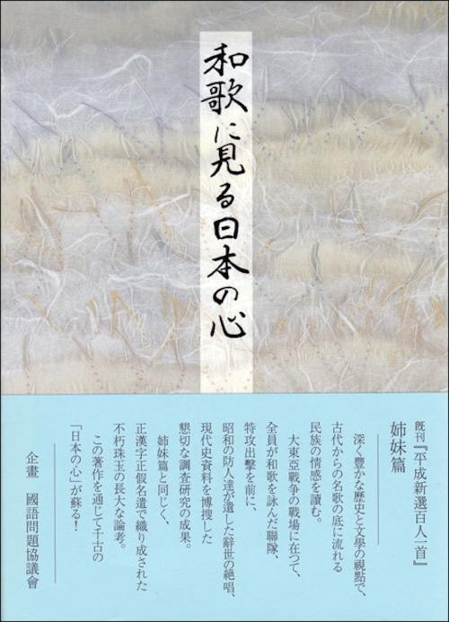 和歌に見る日本の心