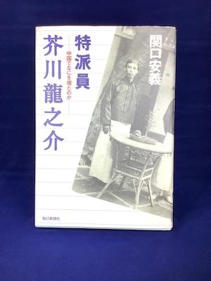 『特派員 芥川龍之介 中国で何を視たのか』関口安義著 (単行本)