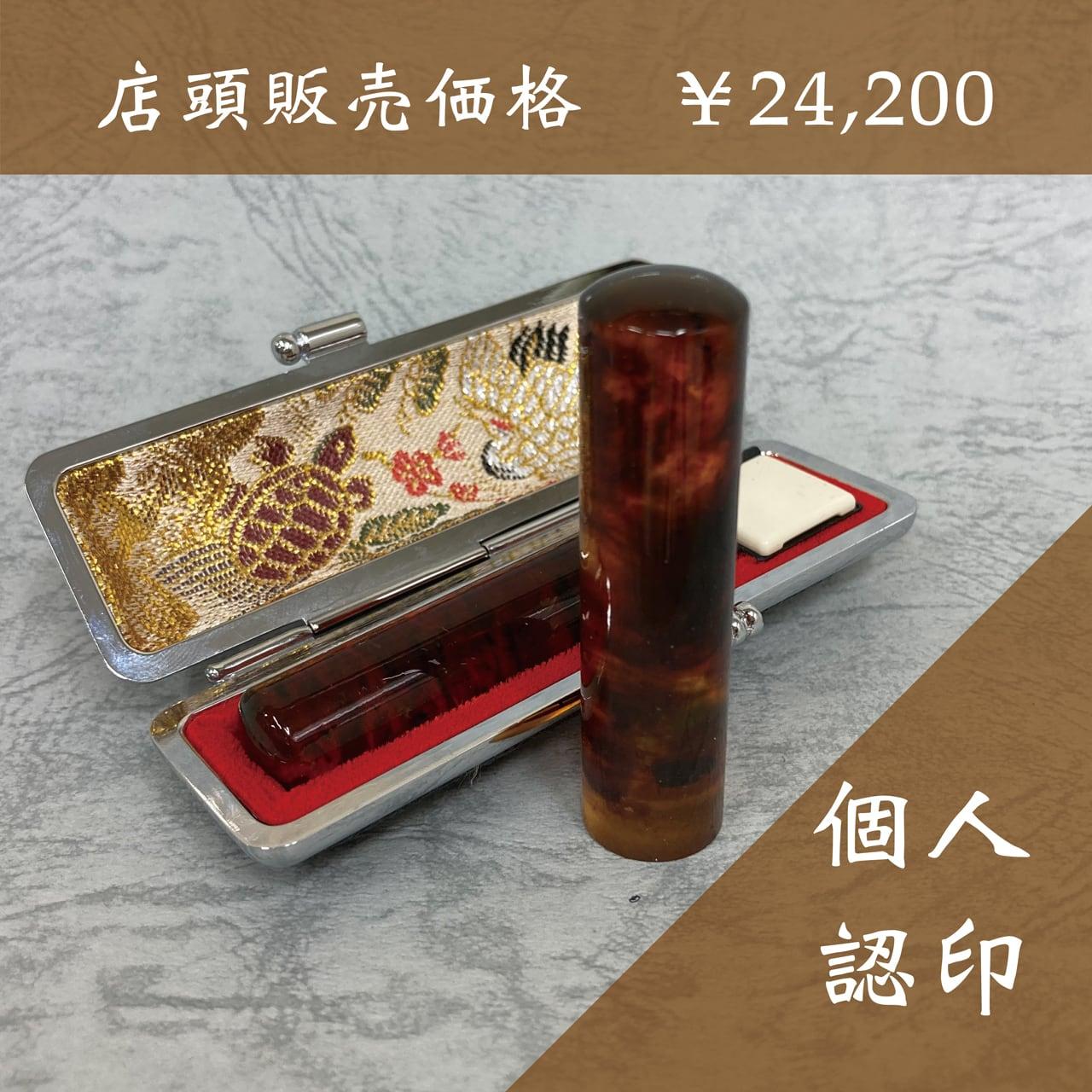 【個人用】認印(12mm)琥珀