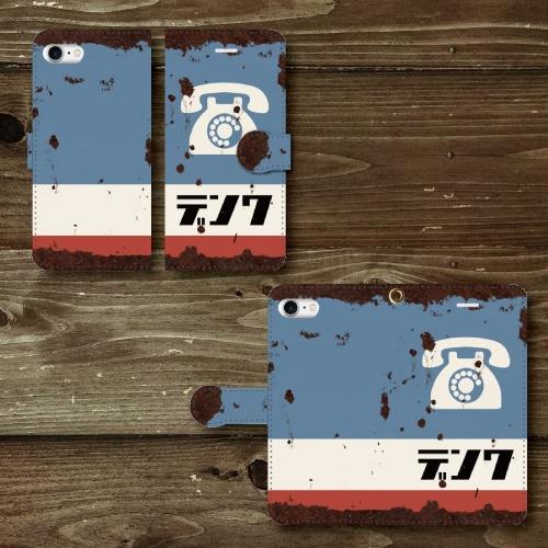 レトロ看板調/ホーロー看板調/デンワ/水色/白/赤/iPhoneスマホケース(手帳型ケース)