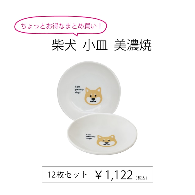 柴犬小皿 美濃焼 12枚セット【コード:513102/e935】