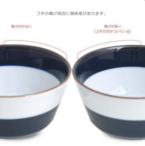 【natural69】【ボーダーボーダー】【ボウル M】 【波佐見焼】おかず 小鉢 デザートカップ フルーツ