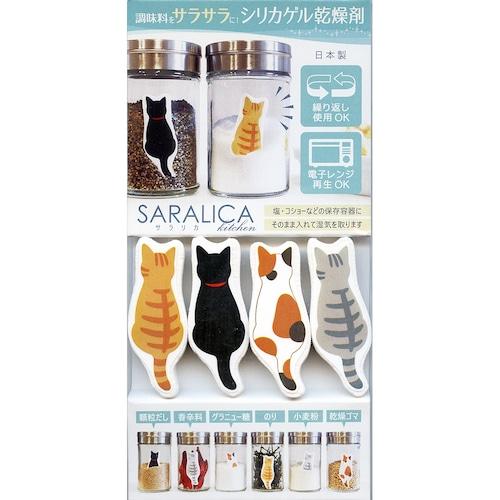 猫乾燥剤(サラリカ調味料用シリカルゲル乾燥剤)