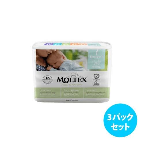 [3パックセット] Moltex Nature No. 1 紙おむつ(サイズ 1)
