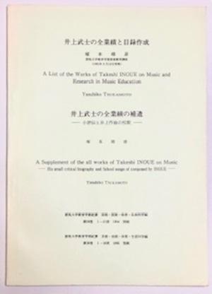 Ti019 井上武士の全業績と目録作成(塚本 靖彦/論文)