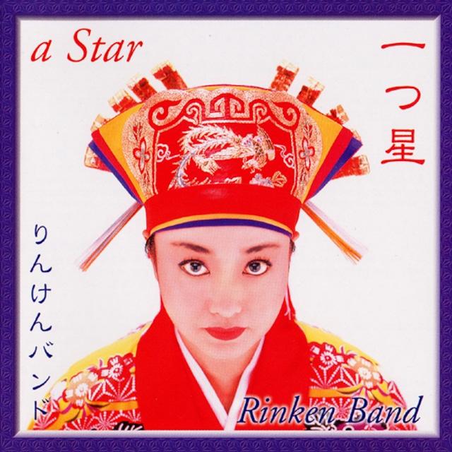 りんけんバンド【一つ星】