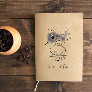 ZINE『コーヒーは宇宙』