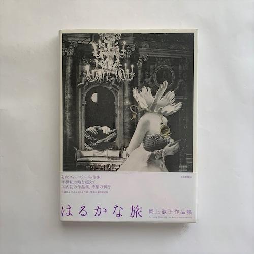 はるかな旅: 岡上淑子作品集 / 岡上 淑子