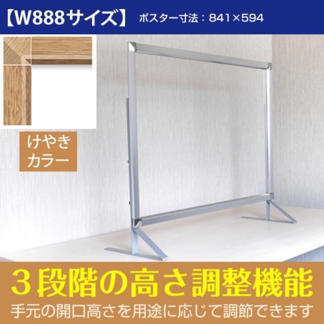 【横888mm】けやきカラー:バリアスタンド(飛沫感染防止板)