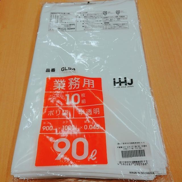 GL94 ポリ袋 90L 半透明(10枚入り/冊) t=0.045