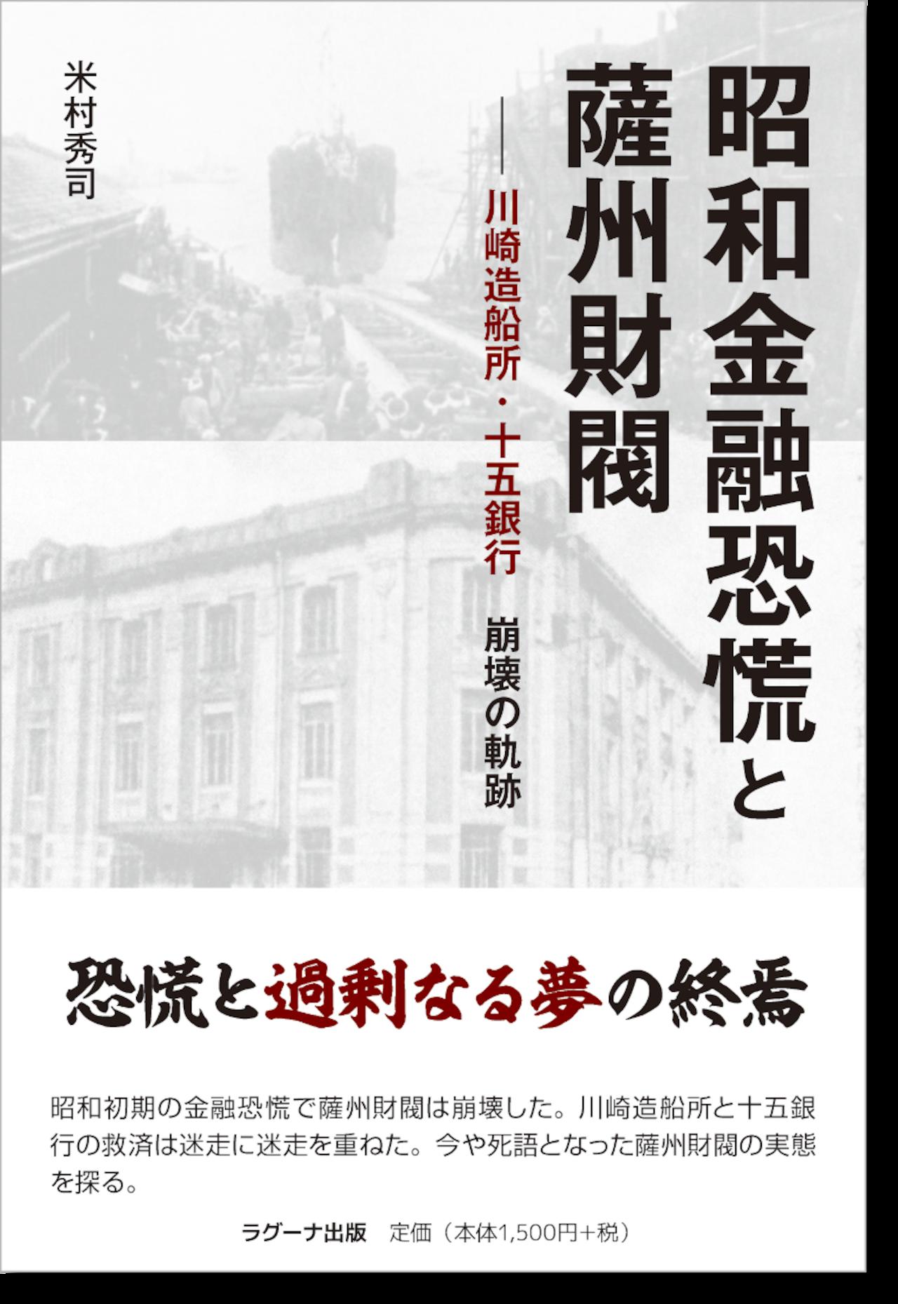 昭和金融恐慌と薩州財閥―川崎造船所・十五銀行崩壊の軌跡