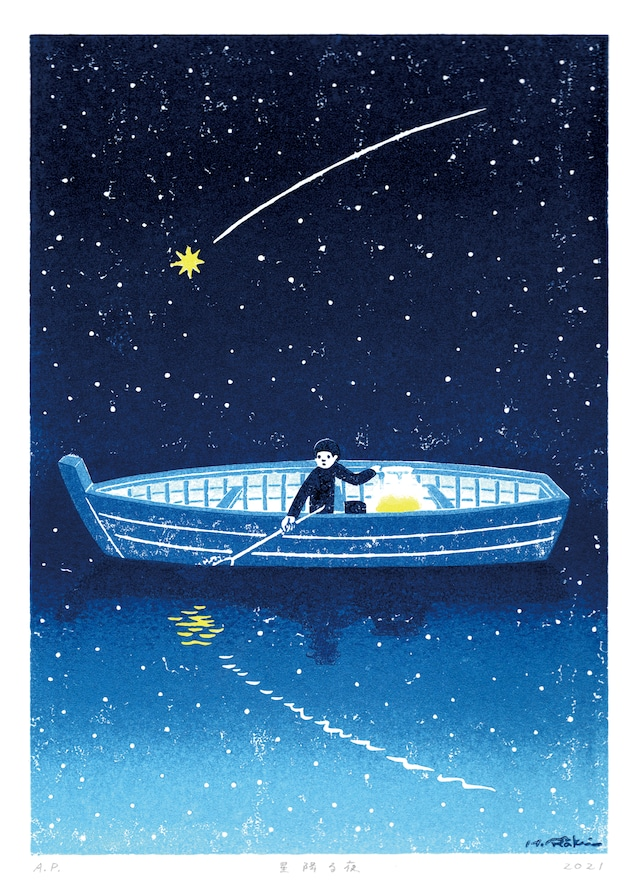 版画シート 星降る夜 A Starlit Night