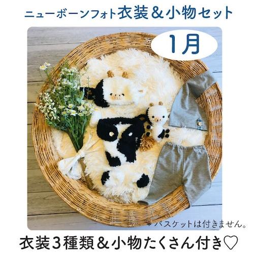 衣装&小物レンタル<1月予定日のお客様枠>