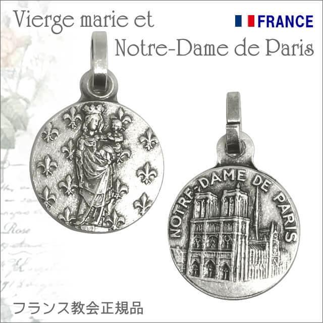 百合の紋章 聖母子とパリ ノートルダム大聖堂のメダイユ フランス教会正規品 シルバー  聖母マリア ペンダント