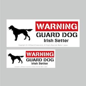 GUARD DOG Sticker [Irish etter]番犬ステッカー/アイリッシュセッター