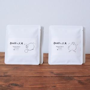 『珈琲と文鳥』鳴き声ブレンド:キャルキャル&ピポポポ ドリップバッグセット
