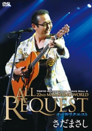 『第22回まさしんぐWORLDコンサート2007 オールリクエスト』さだまさし 特典:当店オリジナルトレー+懐かしステッカー(B5サイズ)