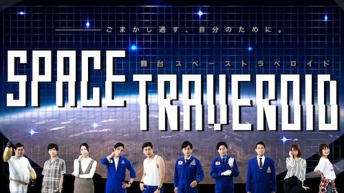 舞台『スペーストラベロイド』公演DVD