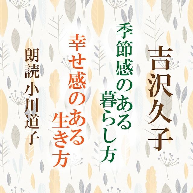 [ 朗読 CD ]季節感のある暮らし方 幸せ感のある生き方  [著者:吉沢久子]  [朗読:小川道子 ] 【CD1枚】 全文朗読 送料無料 オーディオブック AudioBook