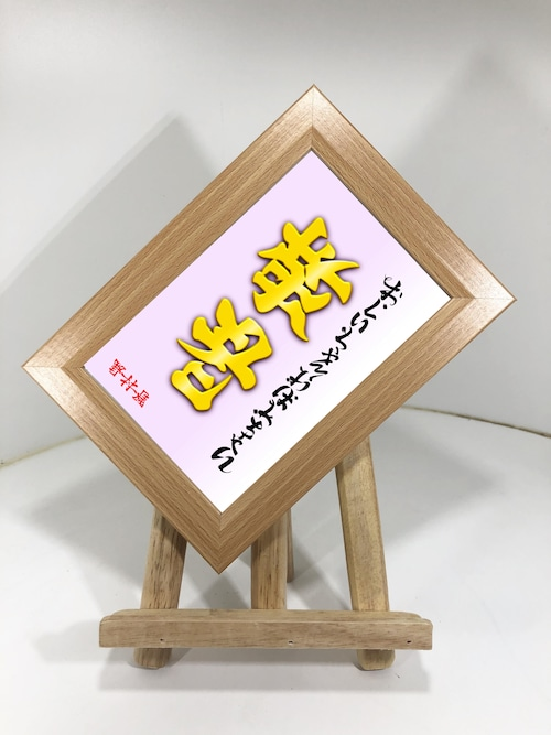 「敬老⇔長寿」オリジナル回転額セット (ポストカードサイズ、プレーン)