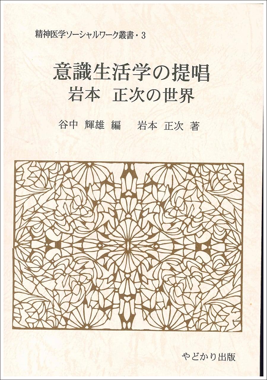精神医学ソーシャルワーク叢書 3 意識生活学の提唱 岩本正次の世界