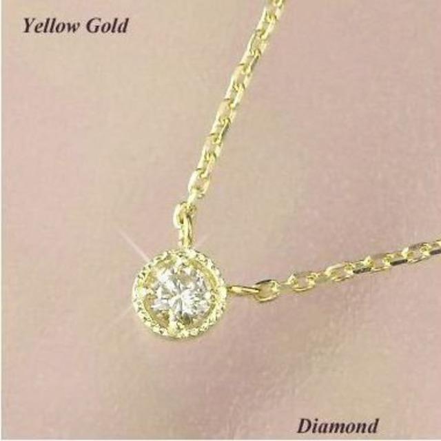 ダイヤモンド ネックレス 一粒 0.1カラット 14金イエローゴールド 妻 彼女 プレゼント