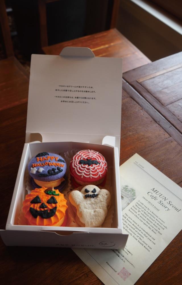 【期間限定】ハロウィン4個入りセット Happy Halloween