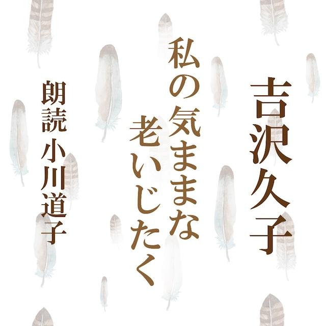 [ 朗読 CD ]私の気ままな老いじたく  [著者:吉沢久子]  [朗読:小川道子 ] 【CD1枚】 全文朗読 送料無料 オーディオブック AudioBook