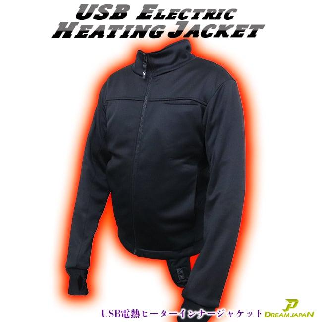 電熱ジャケット 電熱ウエア 電熱ウェア ジャケット 17W インナー QC USB電源対応 発熱 防寒対策 バイク 釣り キャンプ【バッテリー付属】