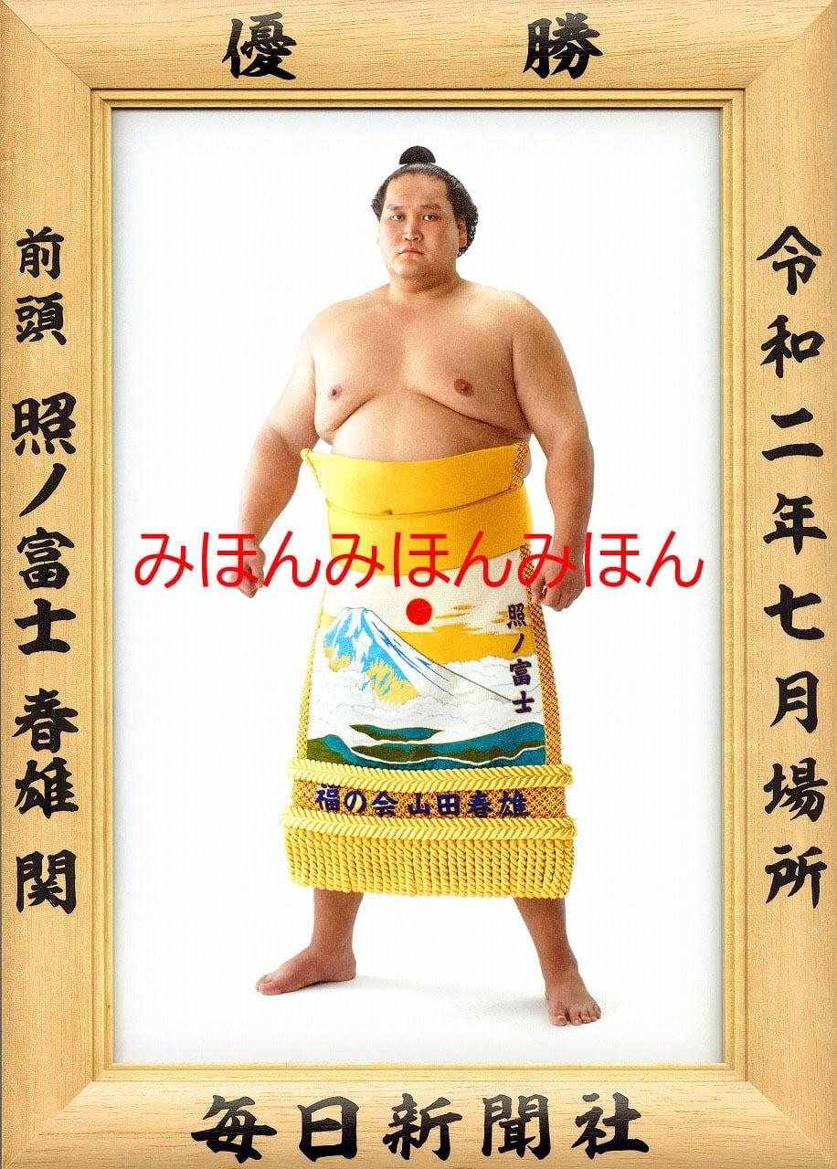令和2(2020)年7月場所優勝 前頭 照ノ富士春雄関(2回目の優勝)