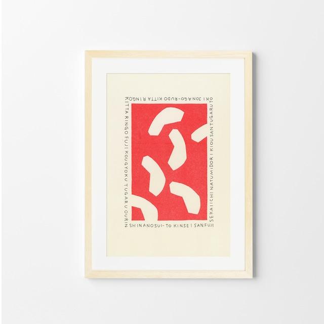 RINGO 呪文風 / 山﨑菜穂子 / 石引パブリック「リソアートプリント」シリーズ