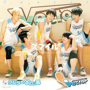 Vector3rdシングル『スマイル/ワンダーつむじ風』