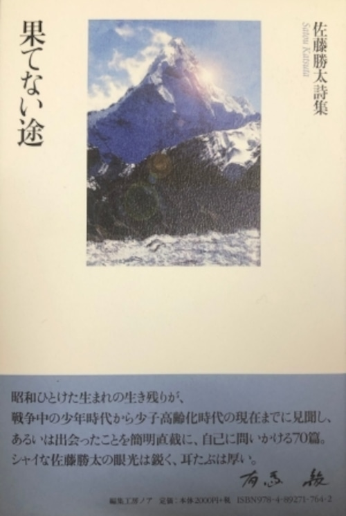 Pi-007 果てない途(佐藤勝太/詩集)
