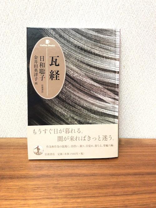『瓦経』日和聡子著 金井田英津子画 (単行本)