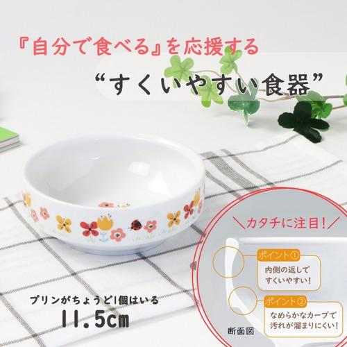 11.5cm すくいやすい小鉢 強化磁器 ブルーメ オレンジ【1712-1340】
