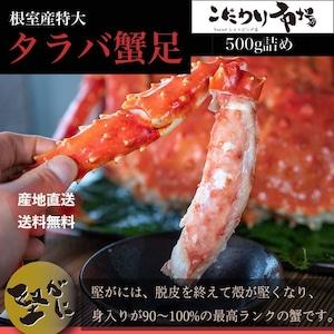 北海道根室産【堅蟹】特大活ボイルタラバ蟹足500g詰め【送料無料】
