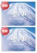 【壁掛×2】2022年版・富士山カレンダー(壁掛けタイプ・セット割引)