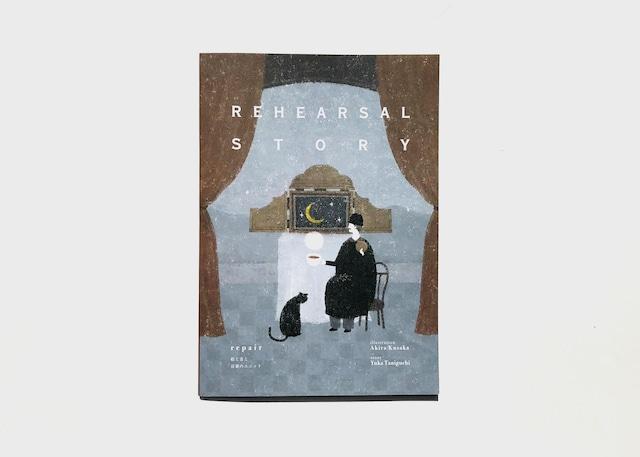 【book】repair作品集 「リハーサルストーリー」