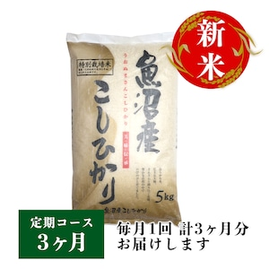 【定期コース】魚沼産コシヒカリ 5kg 3ヶ月