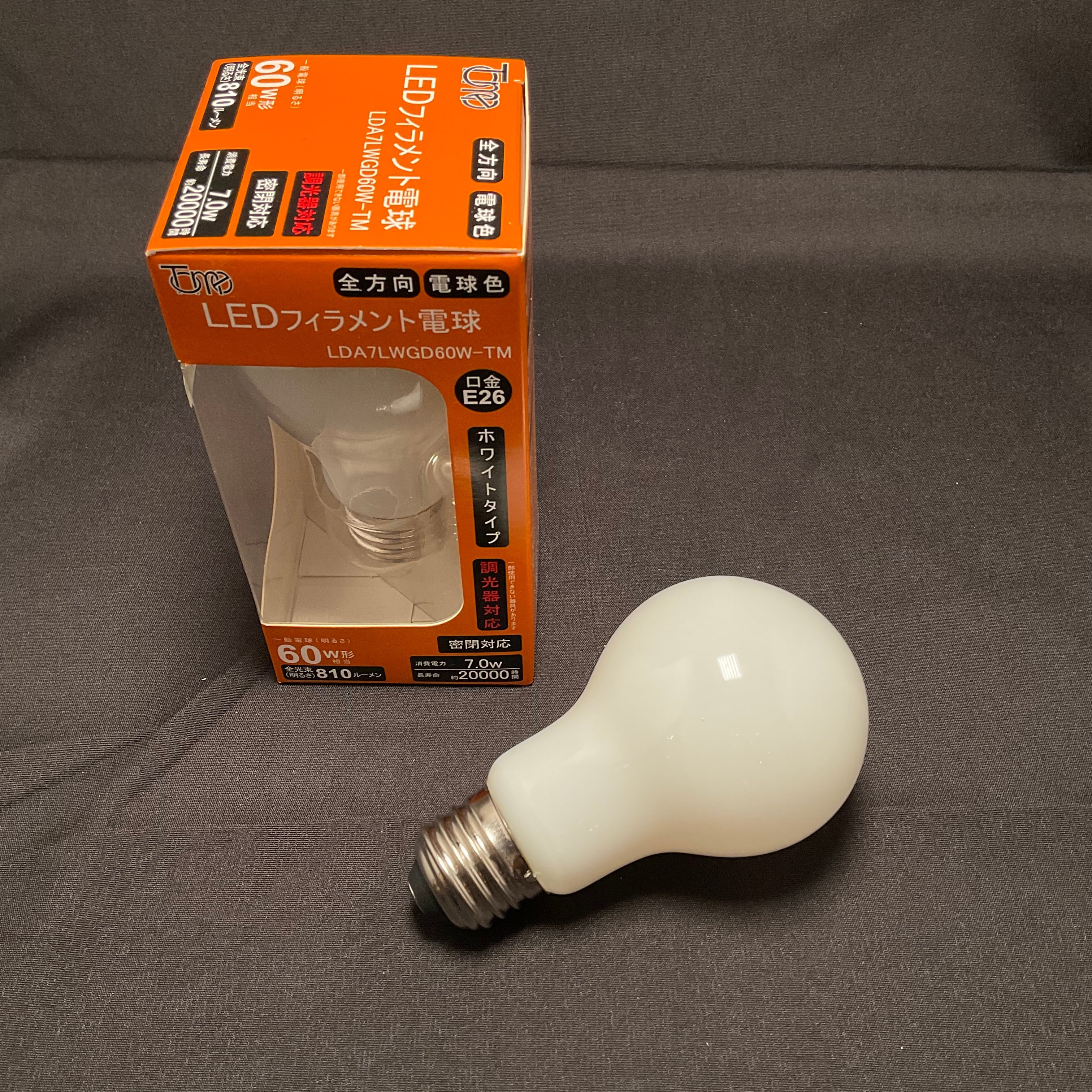 E26 60W相当《調光器対応》 フィラメント型 ホワイトタイプ(LED電球)